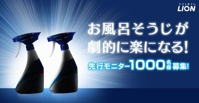 ライオン「新バスタブ洗剤」の先行無料モニターで1000名様を募集中!