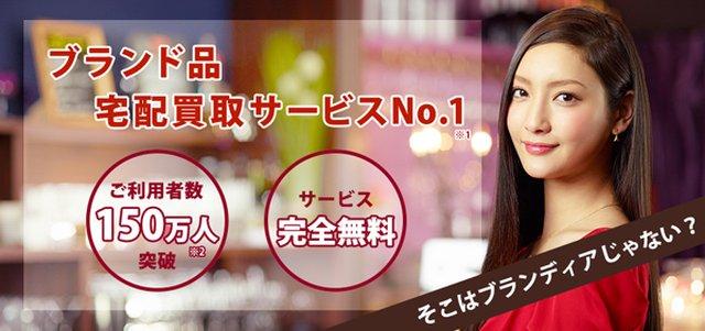 ハピタスでブランディア査定申し込みをすると1100円分のポイントプレゼント!