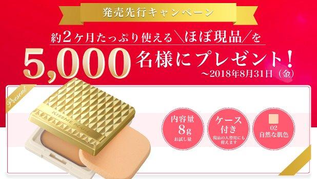 キスミーフェルムのパウダリーファンデーション無料サンプルを5000名様にプレゼント!
