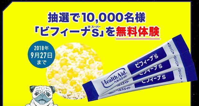 機能性表示食品ビフィーナSの無料サンプルを1万名様にプレゼント!