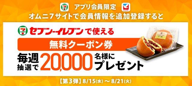 イトーヨカドーアプリからセブンプレミアムどら焼きを2万名様にプレゼント!