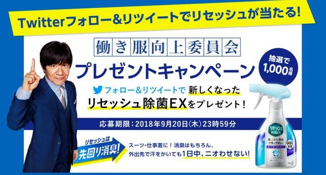 「リセッシュ除菌EX」現品を抽選で1000名様にプレゼント!