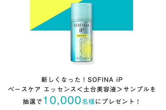 「SOFINA iP ベースケアエッセンス」無料サンプルを1万名様にプレゼント!