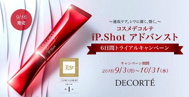 コスメデコルテ「iP.Shotアドバンスト」無料サンプルを1万名様にプレゼント!