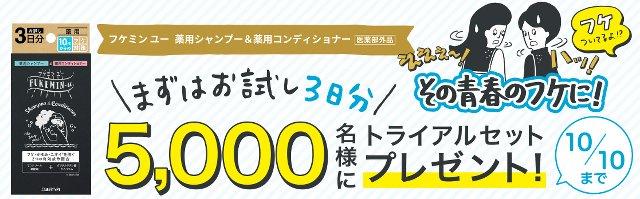 フケミンユー「シャンプー・コンディショナー」無料サンプル3日分を5000名様にプレゼント!