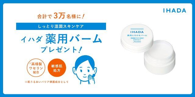 イハダ 薬用バーム 湿潤スキンケアの無料サンプルを3万名様にプレゼント!