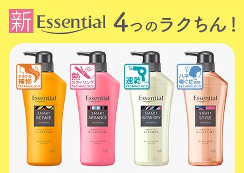 新・エッセンシャルのシャンプー&コンディショナー現品を5000名様にプレゼント!