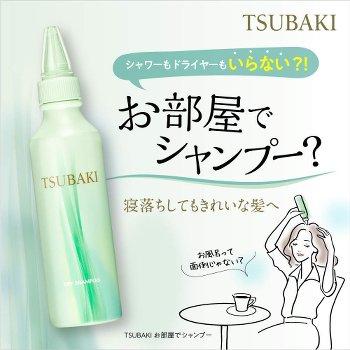 TSUBAKI「お部屋でシャンプー」無料サンプルを1万名様にプレゼント!