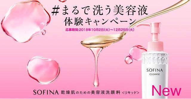 ソフィーナ「美容液洗顔料」無料サンプルを5万名様にプレゼント