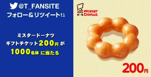 ミスタードーナツのギフト券200円分を1000名様にプレゼント!