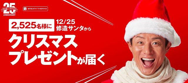 ブレスサーモからクリスマスプレゼントを2525名様にプレゼント!
