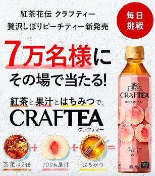 紅茶花伝「贅沢しぼりピーチティー」を7万名様にプレゼント!