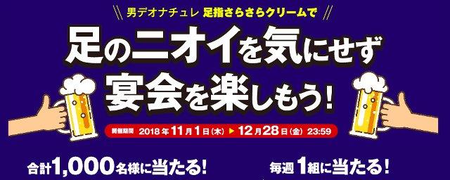 男デオナチュレ「足指さらさらクリーム」無料サンプルを1000名様にプレゼント!