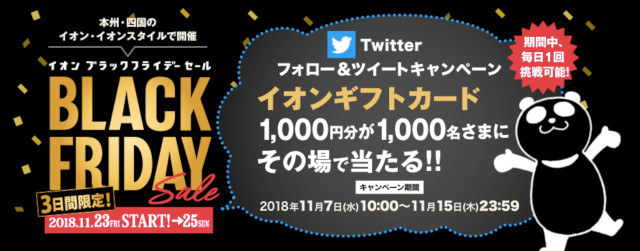 イオンギフトカード1000円分を1000名様にプレゼント!