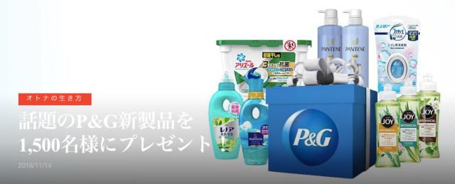 P&G新製品のセットを1500名様にプレゼント!