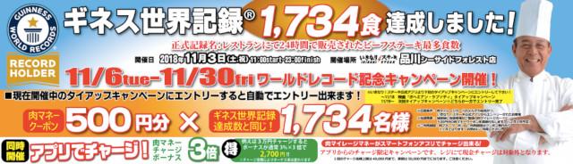 いきなりステーキから500円分の肉マネークーポンを1734名様にプレゼント!