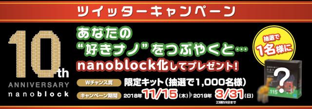 ナノブロックの限定キットを抽選で1000名様にプレゼント!
