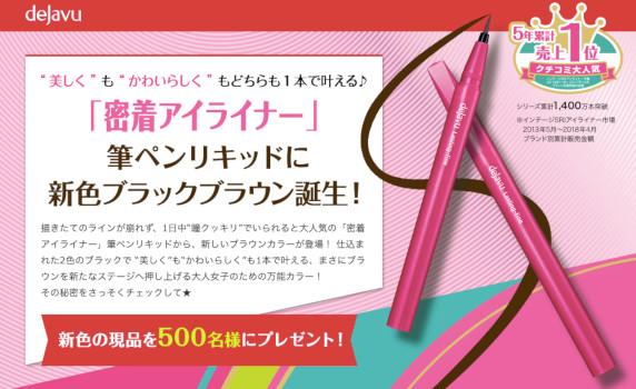 デジャヴュ「ラスティンファインa 筆ペンリキッド」現品を500名様にプレゼント!