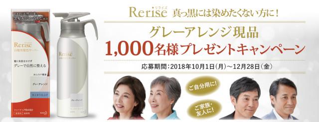 リライズ「白髪用髪色サーバー グレーアレンジ」現品を1000名様にプレゼント!