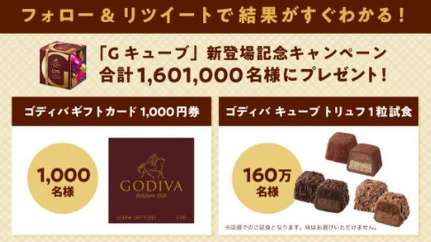 ゴディバギフトカード1000円分を抽選で1000名様にプレゼント!
