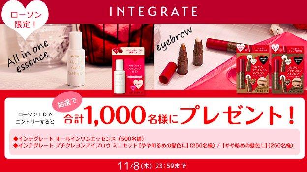資生堂インテグレートの新商品現品を1000名様にプレゼント!