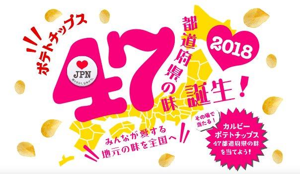 カルビーポテトチップス 47都道府県の味を1500名様にプレゼント!