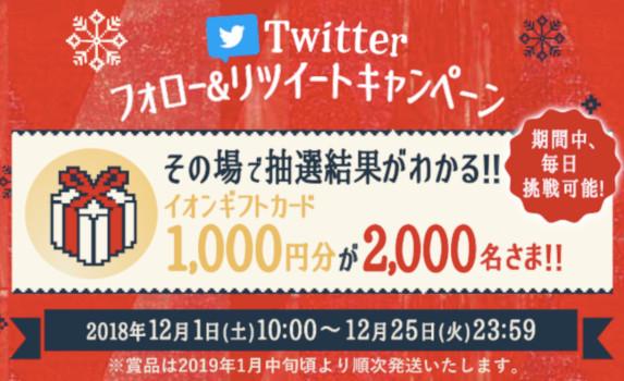 イオンギフトカード1000円分を2000名様にプレゼント!