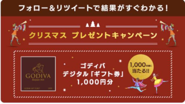 ゴディバ デジタルギフト券1000円分を1000名様にプレゼント!