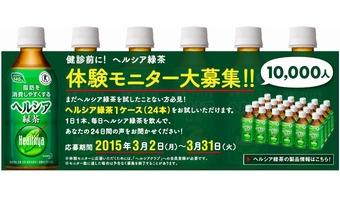 4,536円相当がもらえるヘルシア緑茶の体験モニター