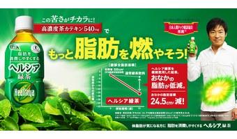 ヘルシア緑茶の効果