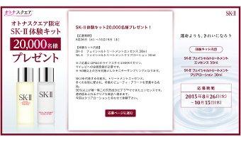 SK-Ⅱの定番商品