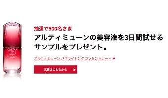 資生堂「アルティミューン」の無料サンプルキャンペーン