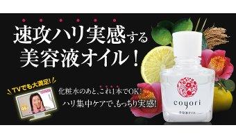 こより(coyori)を使うメリット3選