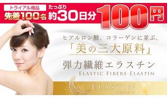 オーガランド「エラスチンサプリ」918円相当が100円に!